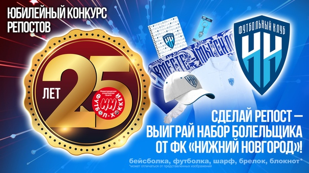 "Внимание, конкурс!!!                   .                 Газета Футбол-Хоккей НН        today at 10:00 am       ""Футбол-Хоккей НН"" - 25 лет!"